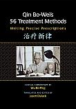Qin Bo-Wei's 56 Treatment Methods: Writing Precise Prescriptions